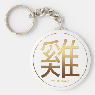 2017 Rooster Year Gold embossed effect with name 1 Basic Round Button Keychain