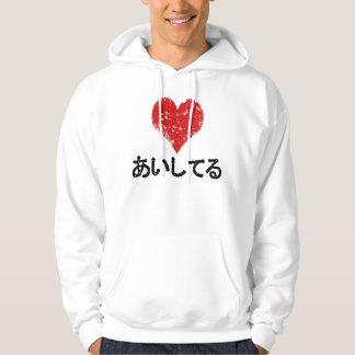 Aishiteru - I Love You Hooded Sweatshirts