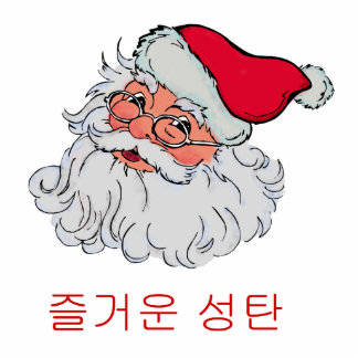 Korean Santa Photo Sculpture Ornament