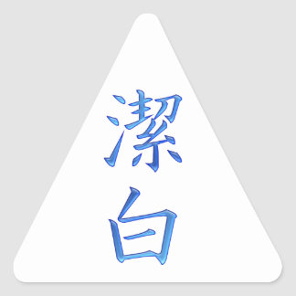 Pure Integrity Triangle Sticker